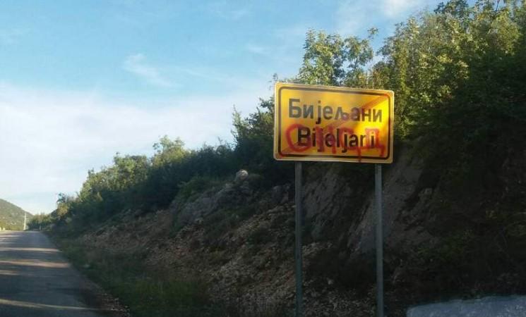 Besplatan reklamni prostor na tabli sela Bijeljani