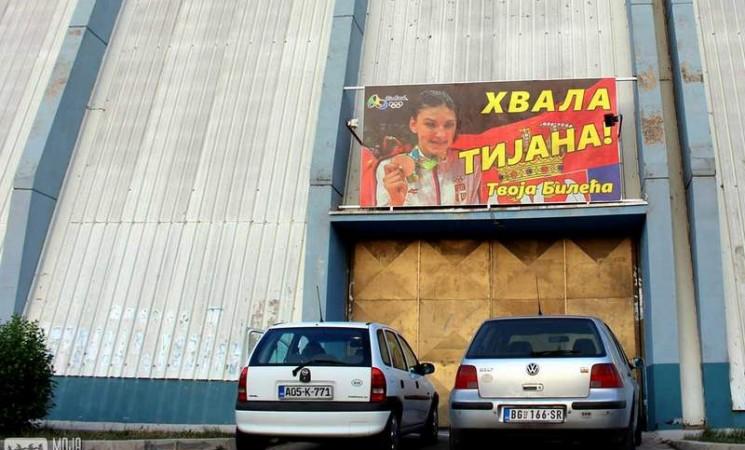 Sportska dvorana u Bileći nosiće ime Tijane Bošković
